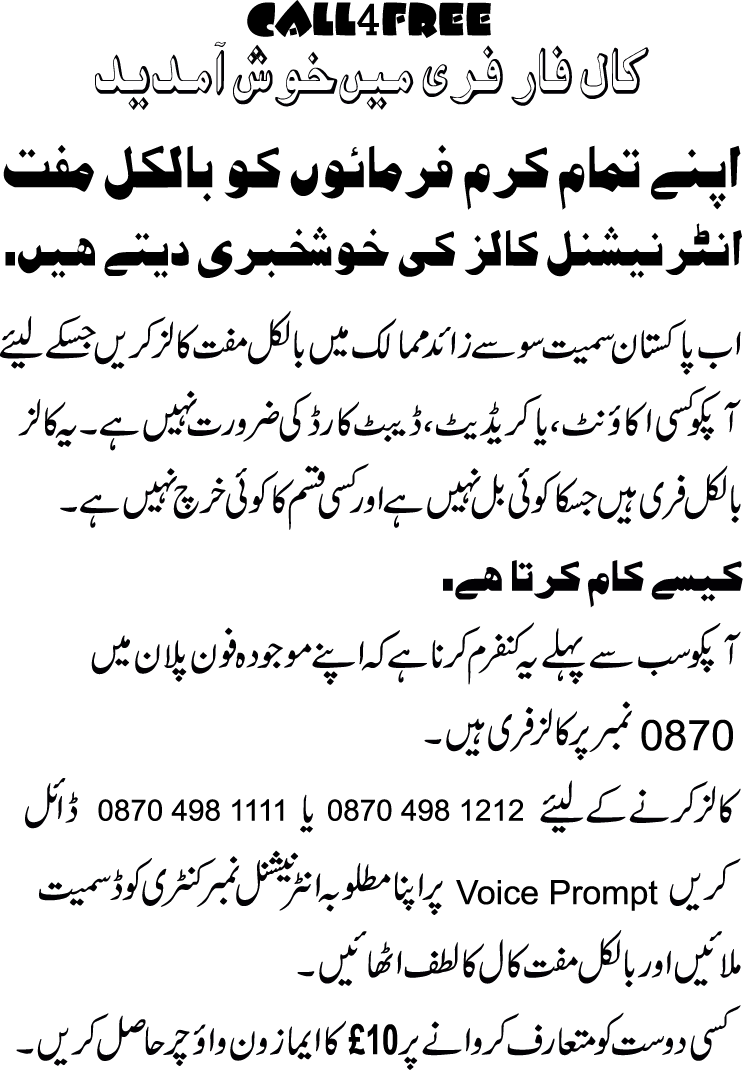 Urdu-Free-calling